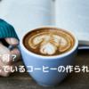 焙煎はコーヒーの個性を引き出す手段、コーヒー焙煎の基礎を解説します!