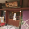 でん八 道庁前店 / 札幌市中央区北4条西6丁目 毎日会館 1F