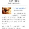 4月12日:パンの記念日