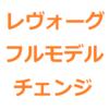 【レヴォーグ フルモデルチェンジ 2020】新型レヴォーグの発売日、サイズ、価格、エンジンなど、カタログ予想情報!