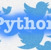 【Python】落合陽一氏もやっているエゴサbotをPythonで作った【Tweepy】