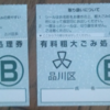 Disposal charge for a ceiling light = 300 yen ($2.94 €2.13)