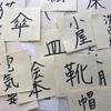 漢字カードを作ってみました