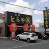 5月18日にオープンした浜松市東区のとらや虎丸に行ってきました!