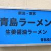 【今週のラーメン1023】 青島食堂 秋葉原店 (東京・秋葉原) 青島チャーシュー・薬味ネギ増し
