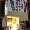 【体験レポ】仙台駅でシャワーを浴びたくて「とぽす」を利用してみた!駅チカで宿泊も出来る!【口コミ】