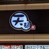 イオンのレストラン200円割引券をどう使うか。。。それが問題だ