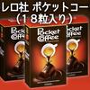 【現地直送】フェレロ ポケットコーヒー 18粒入り☆【通販】 (Ferrero/Pocket Coffee 18ST)