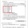 Windows10でEdgeやWindowsストアに繋がらない時の対処法