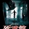 【映画レビュー】死霊館2エンフィールド事件のあらすじ・評価・ネタバレレビュー感想