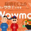 Wowma!で越境EC、海外販売が可能になるチャンス到来!?