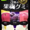 120日目 3種の果実グミ