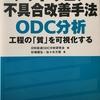 『ソフトウェア不具合改善手法 ODC分析: 工程の「質」を可視化する』を読んだ感想