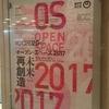 『ICCオープンスペース2017 未来の再創造』に行ってきました! 感想