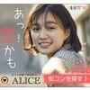 【モテたい】年下の彼女を見つける1番の方法!実体験おすすめ街コン「ALICE」