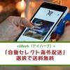 iHerb(アイハーブ)「自動セレクト海外配送」選択で送料無料~6月17日(木)午前2時まで~