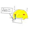 モロちゃん4コマ「ギルフォードの創造性テスト」