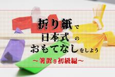 【折り紙】で日本式のおもてなしをしよう!~箸置き初級編~