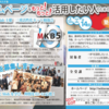 三重活性化IT勉強会「MKB195」の塾生募集!