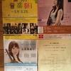 """倉敷音楽祭 石川綾子ヴァイオリンコンサートツアー """"ジャンルレス THE BEST"""" 倉敷公演に行きました♪"""