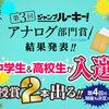 「第3回ジャンプルーキー! アナログ部門賞」結果発表&第4回応募受付開始!!