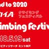 ROAD TO 2020 スカイA クライミングフェスティバル