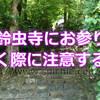 鈴虫寺にお参りに行く際に注意する事!連休中は避けたほうが無難
