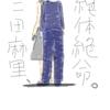 三田(吉池)
