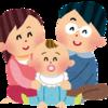 プレパパさんへ、男の育児休暇、貰えるお金と増える家族との時間。協力して無理なく育児を楽しむための選択。