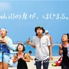 【拡散希望→クラファン成功!ありがとうございました!】気仙沼で震災後初の海開きフェス!!!