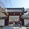 醍醐寺の五大力さん2018。餅上げ力奉納を観賞。