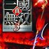 #463 『LONG TIME AGO』(横田真人/真・三國無双3/PS2)
