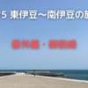 #5 東伊豆〜南伊豆の旅⑥ 〜番外編・御前崎も楽しいよ〜