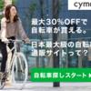 人気自転車が最大30%OFF 話題の自転車ショップ cyma 自転車コレクション リンク集 こんなのみつけた