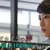 『ウツボカズラの夢』2話見逃し動画無料視聴方法!未芙由は雄太郎を誘惑して金をゲット!
