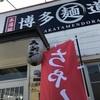 博多麺道楽で「辛ちゃんぽん」