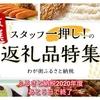 🎗5000円のふるさと納税お勧め12選楽天 2020 12/31まで🎗