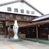 湯浅醤油(有)和歌山湯浅町  醤油製造販売  金山時味噌  醤油ソフトクリーム  無添加
