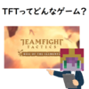 チームファイト タクティクス(TFT)ってどんなゲーム?