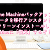 【Mac】Time Machineバックアップしたデータを移行アシスタントを使ってクリーンインストールしたMacに復元
