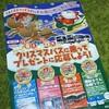 もうこの季節かぁ~・・・・京王クリスマスバス