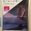【映画】「めぐみへの誓い - The Pledge to Megumi - 」(2020年) 観ました。(オススメ度:できません)