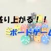 大学生におすすめボードゲーム6選!マイナーゲームも紹介!!