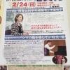 中室牧子先生の講演会。
