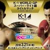 K-1 WORLD GPスーパー・ライト級タイトルマッチ特集|野杁 正明(王者)VS大和 哲也(挑戦者)