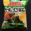 ポテチ 七味と炙り海苔味