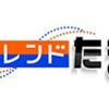 【WBS2018】トレたま年間大賞と大江大浜賞を予想していく