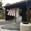 【さいたま】熊谷天然温泉 花湯スパリゾートに行ってきました