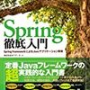 【Spring Boot入門】eclipse + STS + Starter ProjectではじめてのSpring