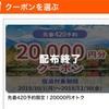【北海道ふっこう割】完売したクーポンをキャンセル拾いする方法